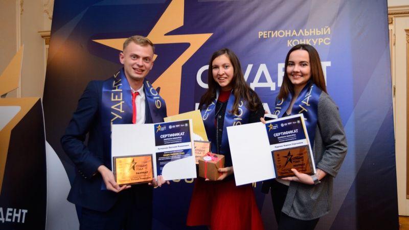 Шахтинцев приглашают принять участие в премии «Студент года»