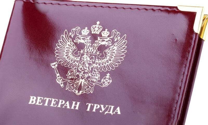 Шахтинцам присвоено звание «Ветеран труда»