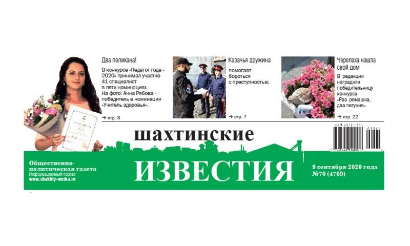 Сегодня среда, 9 сентября, в свет вышел новый номер «Шахтинских известий»