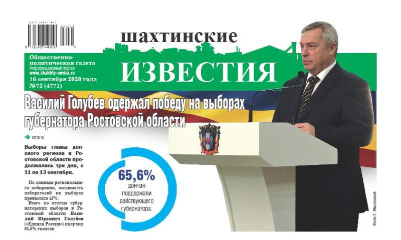 В свет вышел новый номер «Шахтинских известий»