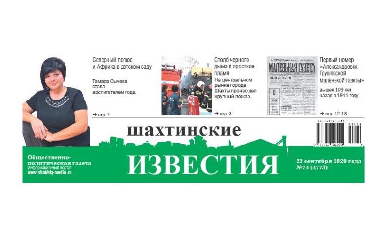 Сегодня среда, 23 сентября, в свет вышел новый номер «Шахтинских известий»