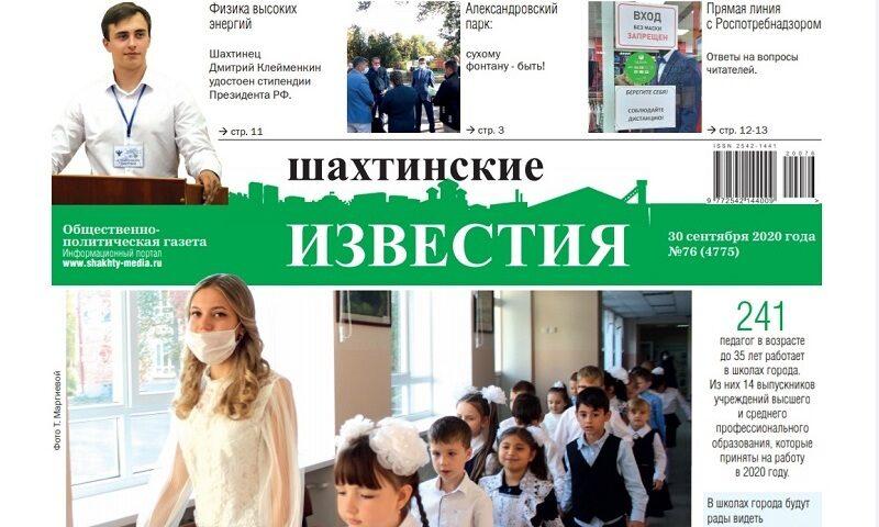 Сегодня среда, 30 сентября, в свет вышел новый номер «Шахтинских известий»