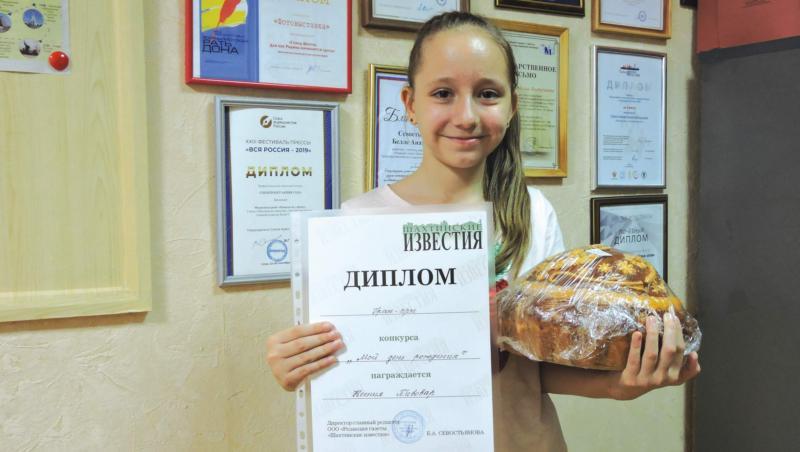 Шахтинка Ксения Пивовар завоевала Гран-при конкурса «Мой день рождения»