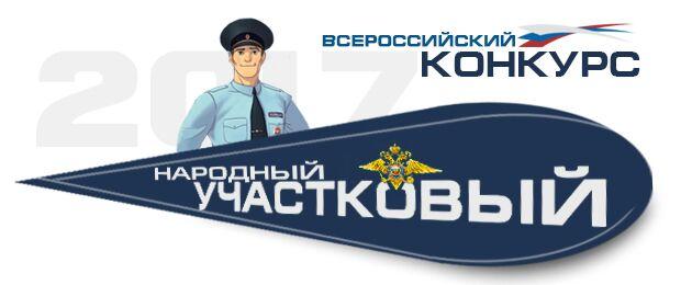 11 сентября стартует Всероссийский конкурс «Народный участковый-2020»