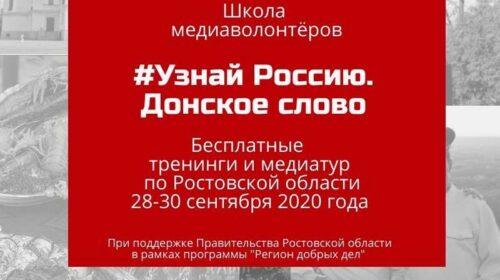 Корреспонденты «Шахтинских известий» отправляются в инфотур по Ростовской области