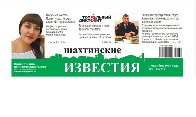 Сегодня среда, 7 октября, в свет вышел новый номер «Шахтинских известий»