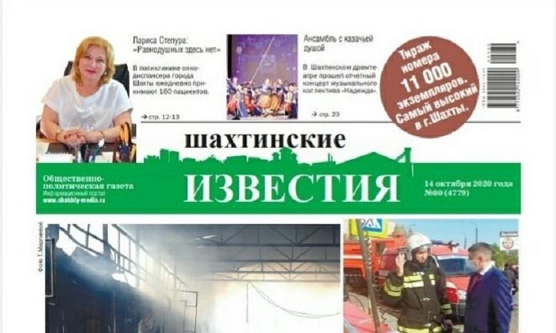 Сегодня среда, 14 октября, в свет вышел новый номер «Шахтинских известий»