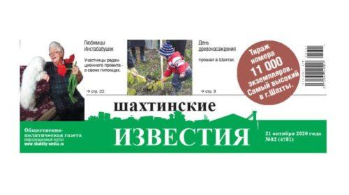 Сегодня среда, 21 октября, в свет вышел новый номер «Шахтинских известий»