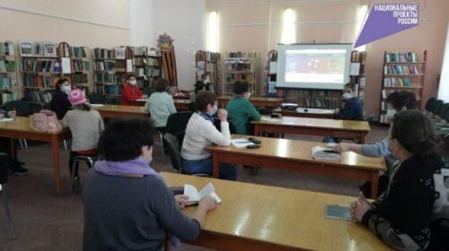 Шахтинские библиотекари приняли участие в обучении #PROКультураРФ