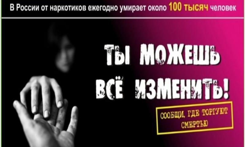 В городе Шахты проходит антинаркотическая акция «Сообщи, где торгуют смертью»