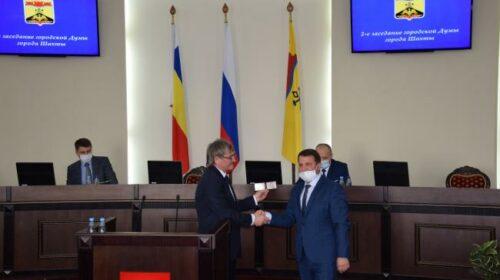 Вновь избранные шахтинские депутаты получили удостоверения и нагрудные знаки