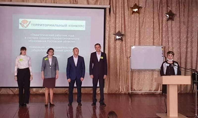 В Шахтах завершился территориальный этап конкурса «Педагогический работник года в системе СПО Ростовской области»