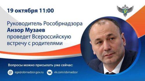 Всероссийская встреча с родителями пройдет 19 октября
