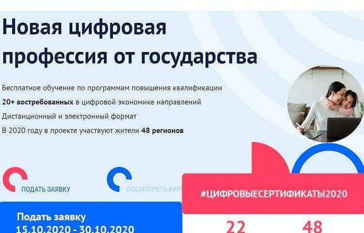 Ростовская область – лидер по количеству заявок от граждан на получение персональных цифровых сертификатов