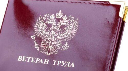 Жителям города Шахты присвоено звание «Ветеран труда»