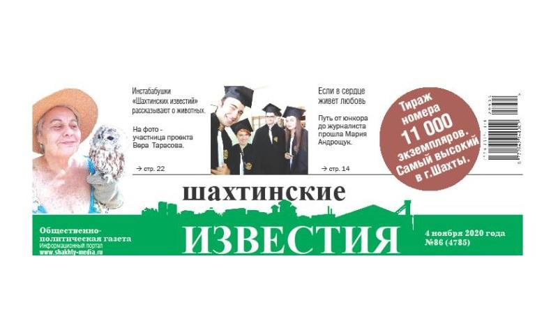 Сегодня среда, 4 ноября, в свет вышел новый номер «Шахтинских известий»