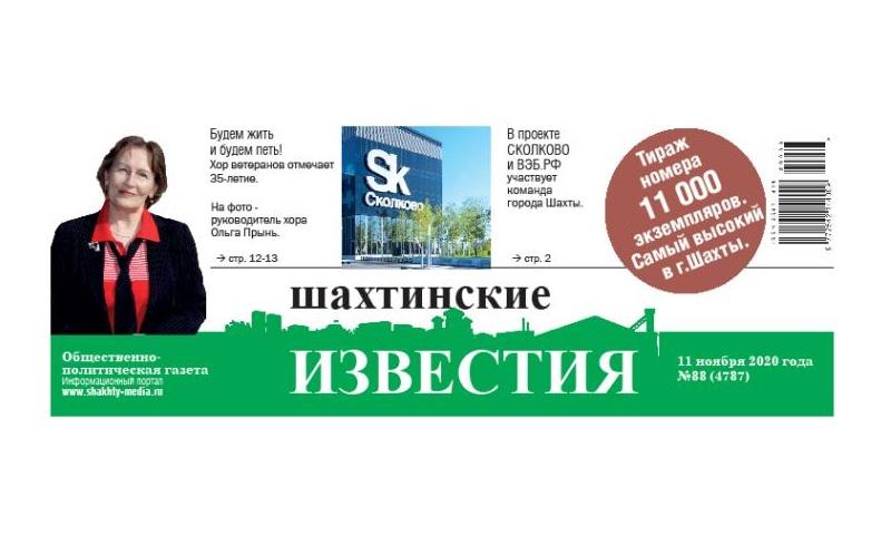 Сегодня среда, 11 ноября, в свет вышел новый номер «Шахтинских известий»