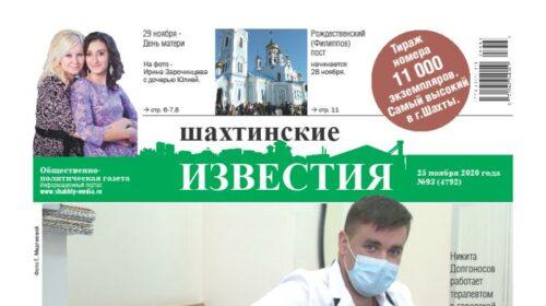 Сегодня среда, 25 ноября, в свет вышел новый номер «Шахтинских известий»