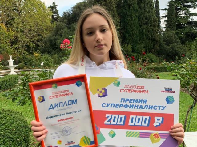 Шахтинка Анастасия Андриянова одержала победу в финале Всероссийского конкурса «Большая перемена»