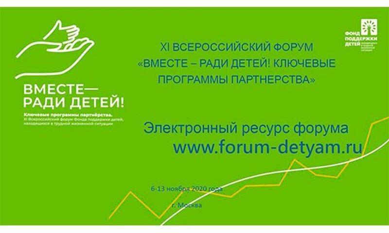 «Добродея» представит на XI Всероссийском форуме «Вместе – ради детей!» новый проект