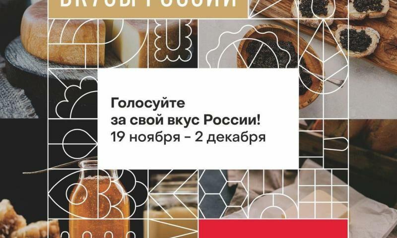 Голосование за любимый продукт в конкурсе  «Вкусы России» открыто до 2 декабря