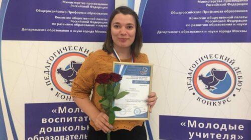 Шахтинка Наталья Гревцева стала лауреатом конкурса «Педагогический дебют»