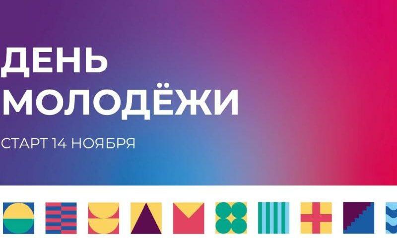 В Ростовской области День российской молодежи «#ДонМолодой – регион самореализации» пройдет в онлайн-формате
