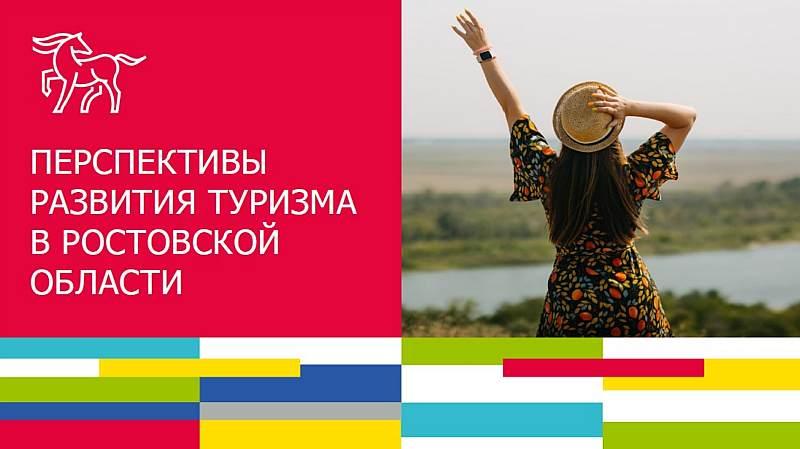 Ростовская область сможет войти в новый нацпроект по туризму