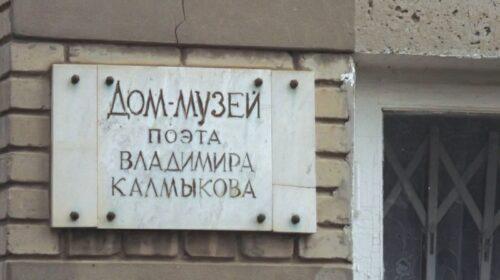 Поэт Владимир Калмыков с болезнью боролся с помощью творчества