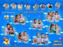 Детский сад № 77, группа «Дюймовочка»